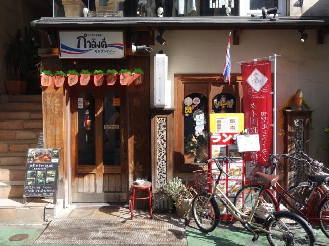 タイ屋台居酒屋ガムランディー1