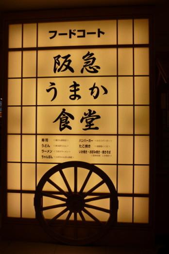 フードコート阪急うまか食堂1