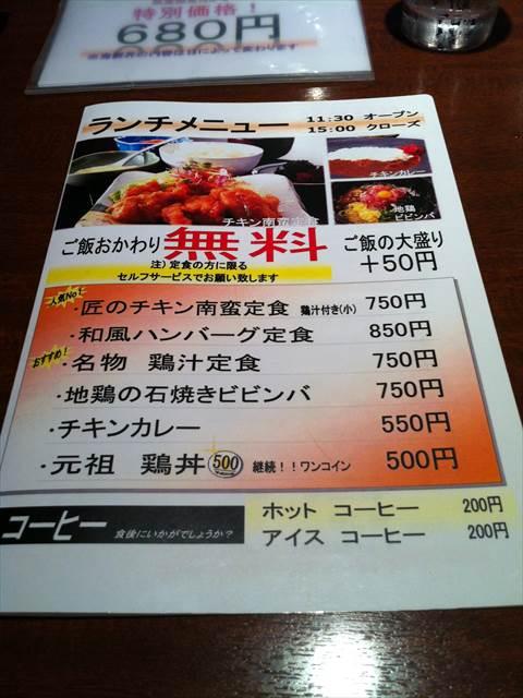 博多味のタウン⑥地鶏ダイニング ゆず4
