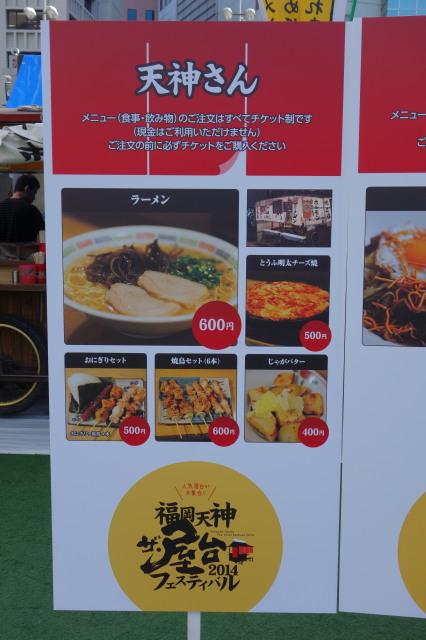 福岡天神ザ・屋台フェスティバル2014-9