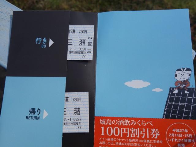 第21回 城島酒蔵びらき三潴駅行き1