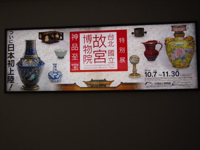 九州国立博物館10