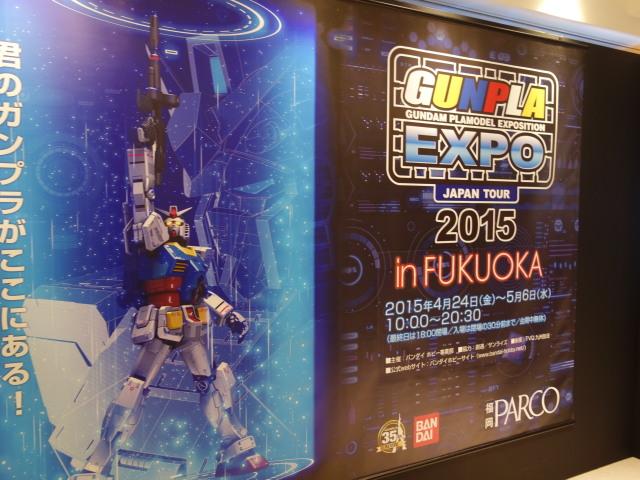 GUNPULA EXPO JAPN TOUR 2015 in FUKUOKA1