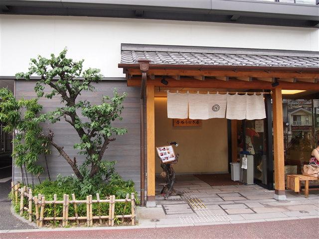 吉塚うなぎ屋3