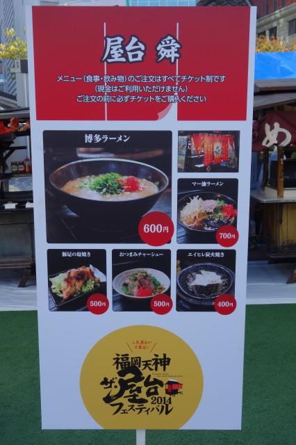 福岡天神ザ・屋台フェスティバル2014-21