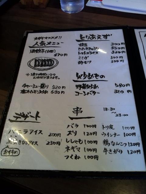 麺屋 一清7
