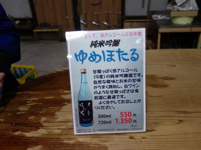 大賀酒造 2015年 春の酒蔵開き試飲4