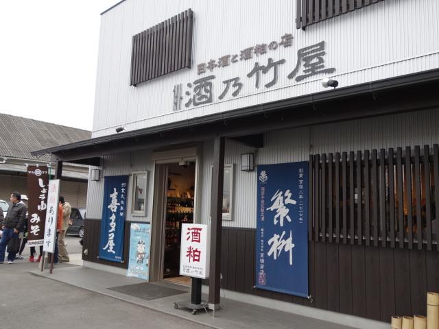 第21回 城島酒蔵びらき酒乃竹屋