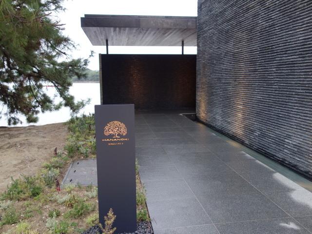 ボートハウス大濠パーク「花の木」1
