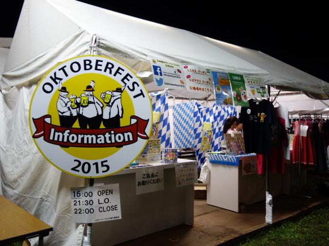 舞鶴公園オクトーバーフェスト2015の様子2