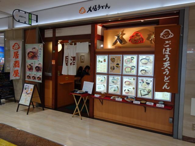 博多駅地下街 グルメ2