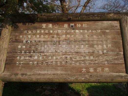 竈門神社2