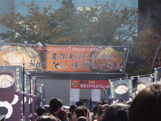 福岡ラーメンショー2014(第二幕)店22