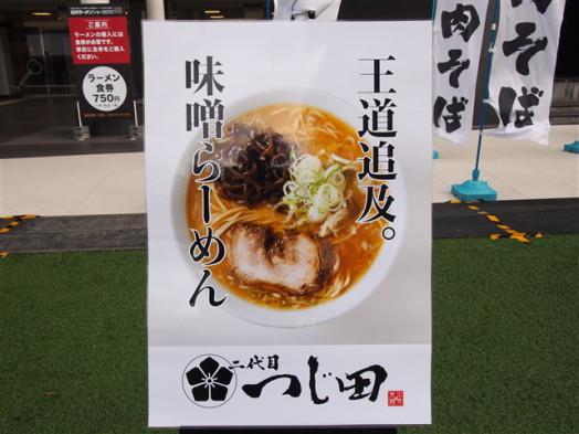 福岡ラーメンショー2013-15