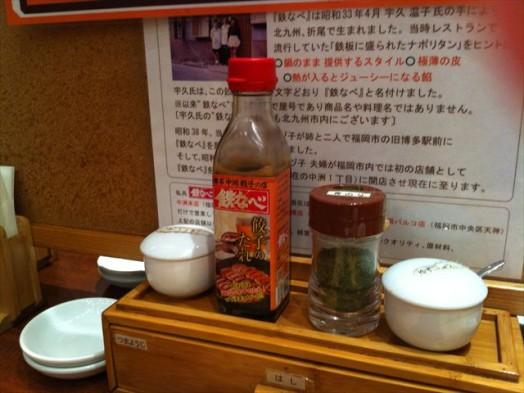 鉄なべ パルコ店5