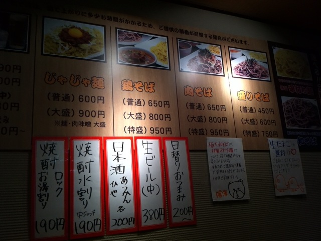 肉そば屋 喰海13