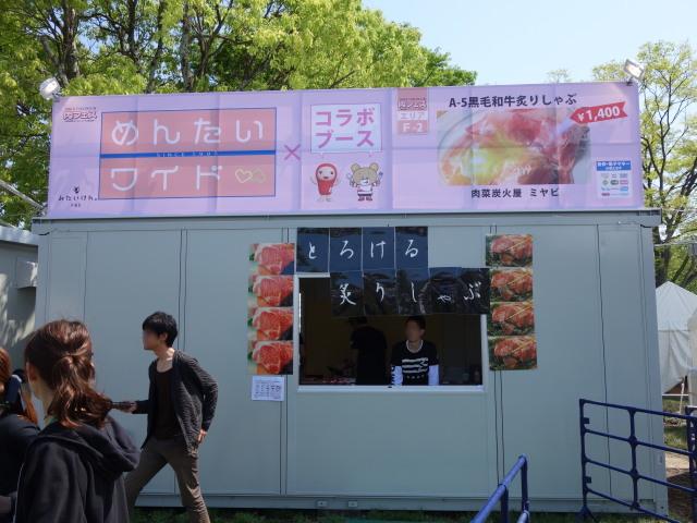2016年 FUKUOKA 春 肉フェス出店店舗2