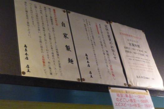 島系本店 舞鶴店7