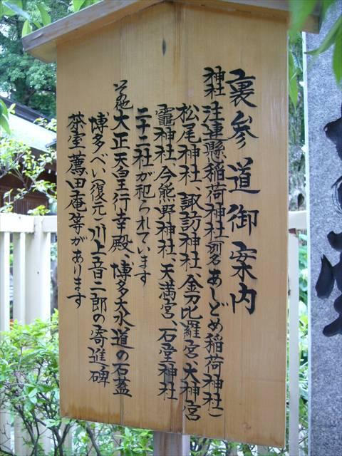 櫛田神社裏参道御案内