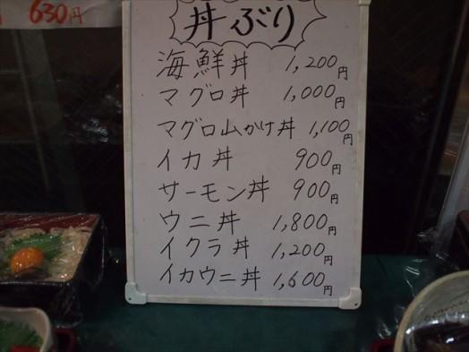 味処 一魚一栄4