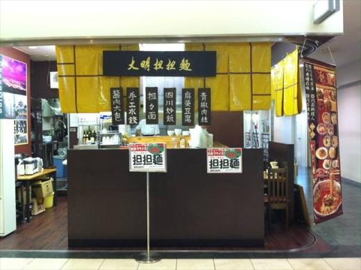 大明坦坦麺 TNCパヴェリア店1