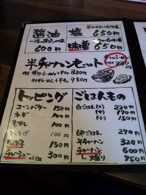 麺屋 一清5