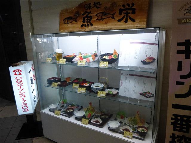 味処 一魚一栄(天刺定食)2