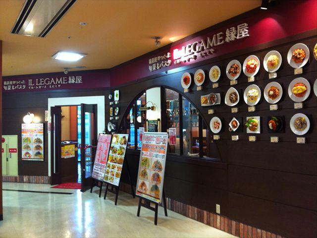 博多味のタウン⑥IL LEGAME 縁屋
