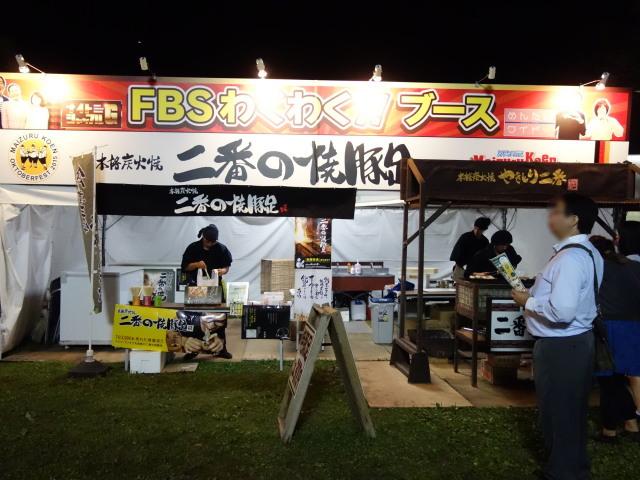 舞鶴公園オクトーバーフェスト2015出店8