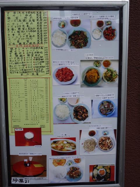 中華料理 珍萬21-2