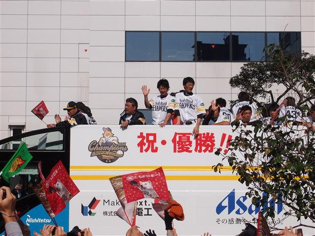 2014年ソフトバンクホークス優勝祝賀パレード15