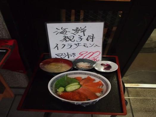 お食事処 福魚食堂10