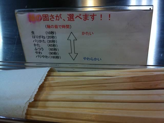 博多ラーメン 膳5