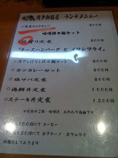 博多 御膳屋2