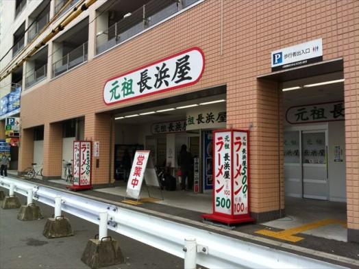 ①元祖長浜屋ラーメン1