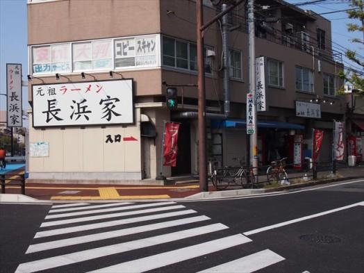 元祖ラーメン長浜家-2