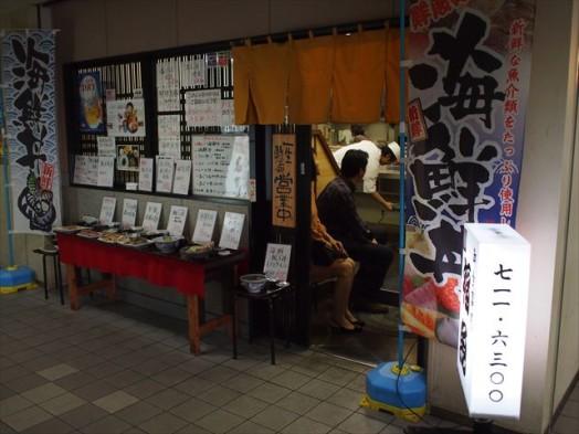 お食事処 福魚食堂1