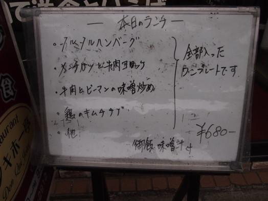 ドンキホー亭3