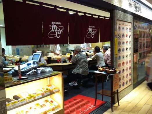 博多1番街⑬まわる寿司 博多魚がし-2