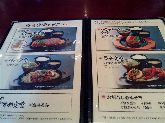 泰元食堂5