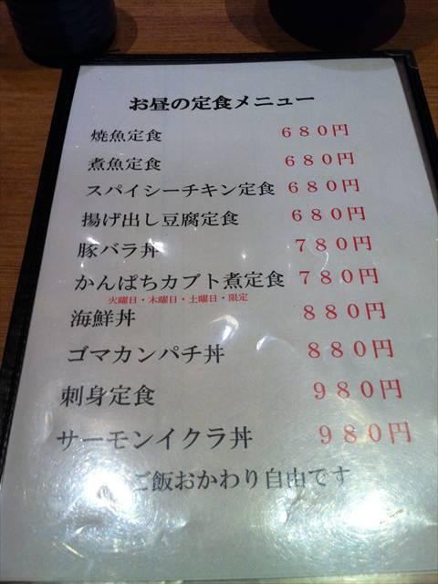 博多ほろよい通り④博多さかなや食堂 辰悦丸3