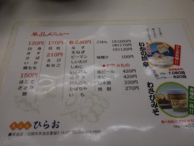 天ぷら ひらお 早良店の様子5