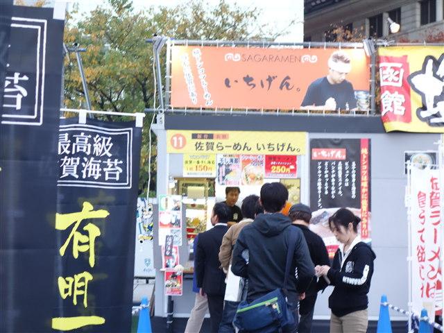 福岡ラーメンショー2014(第一幕)店11