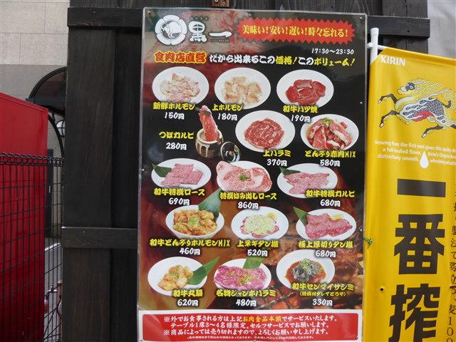 焼肉食堂 黒一4