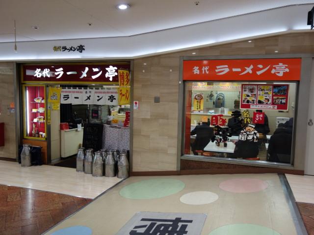 博多駅地下街 グルメ6