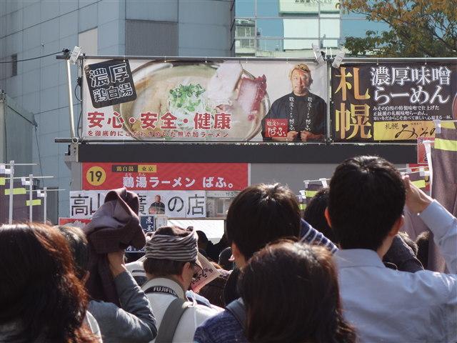 福岡ラーメンショー2014(第二幕)店19