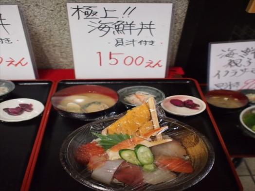 お食事処 福魚食堂9