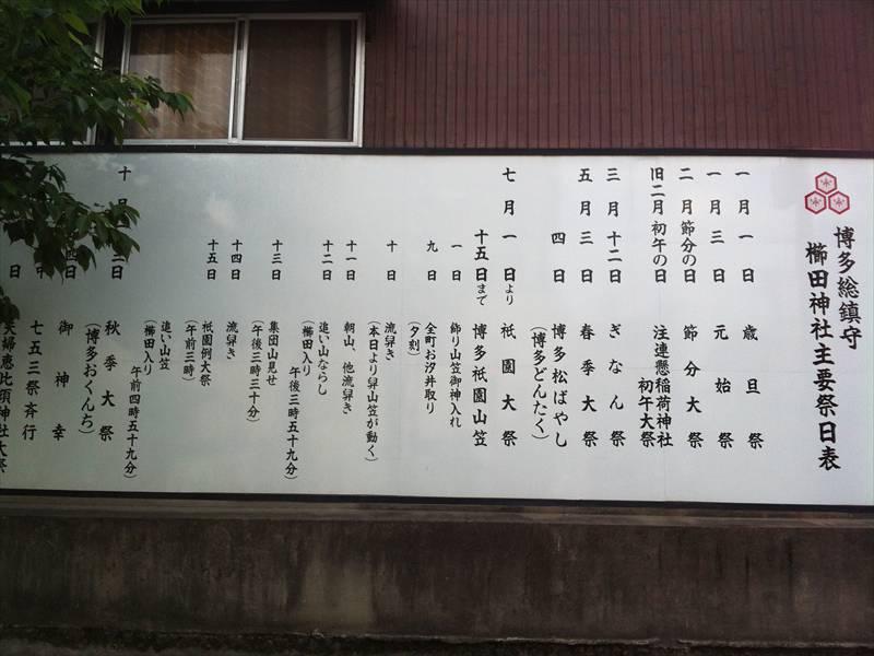 櫛田神社主要祭日表