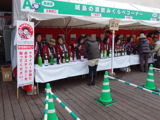第21回 城島酒蔵びらき飲み比べ3