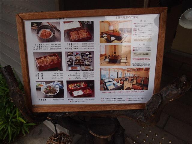 吉塚うなぎ屋4